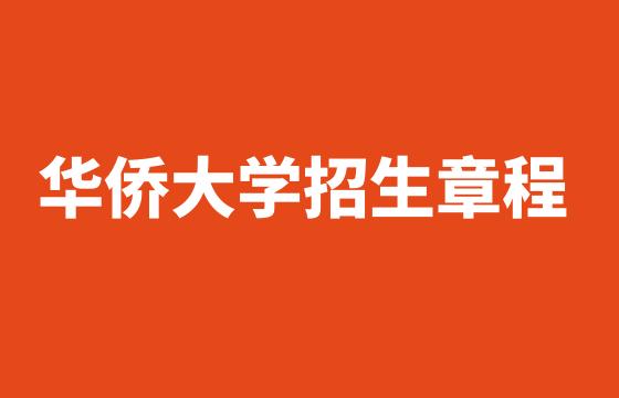 华侨大学2021年普通高等教育招生章程——51选校生涯规划教育平台