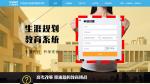 51选校网中国高中职业生涯规划教育平台用户申请-生涯规划网-51选校