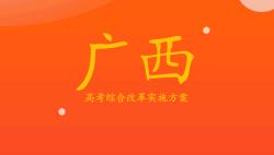 广西深化普通高等学校考试招生制度综合改革实施方案——51选校生涯规划教育平台
