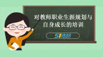 对教师职业生涯规划自身成长的培养