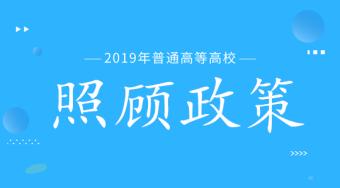 关于2019年西藏普通高等学校招生照顾政策