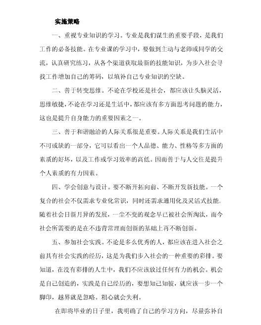 大三学业规划3.jpg