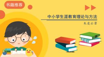 《中小学生涯教育理论与方法》——朱凌云