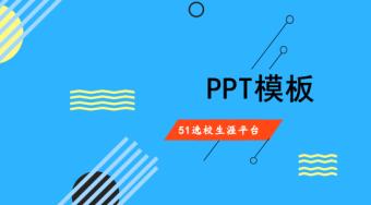 大学学业规划ppt模板下载-51选校网
