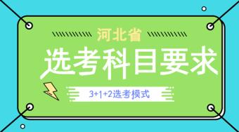 河北省普通高校本科招生专业选考科目要求说明(3+1+2模式)——51选校生涯规划网