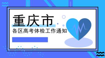 重庆各区县有序推进2019年普通高考体检工作——51选校生涯规划教育平台