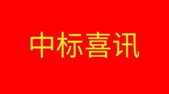 【中标喜讯】我司成功中标成都市锦江区生涯教育项目——51选校生涯规划教育平台