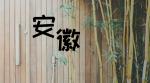 安徽省深化考试招生制度改革实施方案