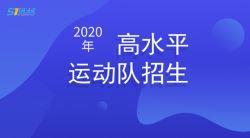 2020年高水平运动队招生部分项目统测和文化课考试安排