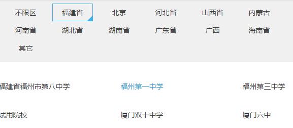 福州三中生涯规划教育系统.png