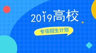 2019年高校专项计划招生进程公布啦!