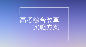 湖北省高等学校考试招生综合改革实施方案——51选校生涯规划教育平台