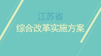 江苏省深化普通高校考试招生制度综合改革实施方案——51选校生涯规划教育平台