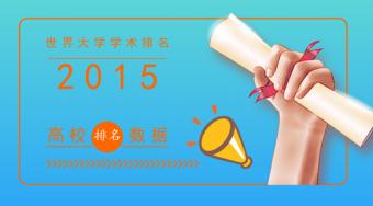 2015年世界大学学术水平排名