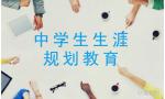 全国首家省级生涯协会:河南省青少年生涯教育与职业发展协会在郑州成立