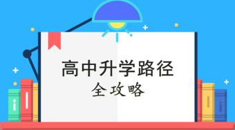 高水平艺术团招生——51选校生涯规划教育平台