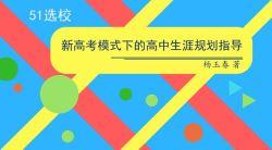 《新高考模式下的高中生涯规划指导》——杨玉春 著