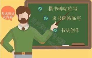一图读懂2019四川高考新增书法学专业考试