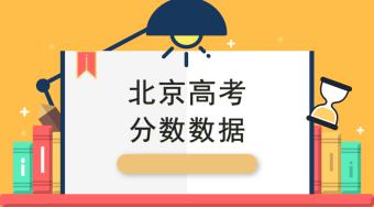 2017年北京高考成绩分数线分段表汇总——51选校生涯规划教育平台