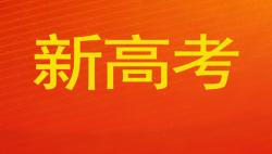 """七省(区)高考改革实施方案公布 新高考采取""""3+1+2""""模式——51选校生涯规划教育平台"""