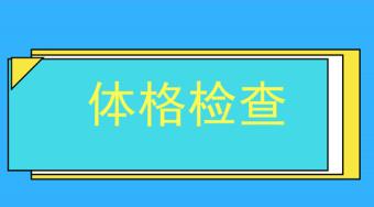 军队院校招收学员体格检查标准——51选校铁算盘教育平台