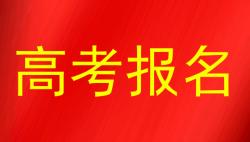福建省2022年普通高考报名11月1日启动——51选校生涯规划教育平台