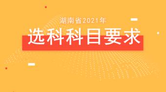 湖南公布2021年新高考选考科目要求——51选校生涯规划网
