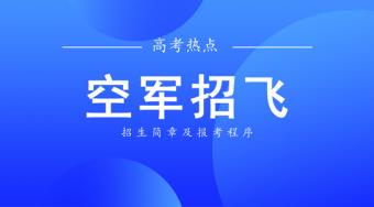 2020年度华东五省一市空军招飞简章发布——51选校生涯规划网