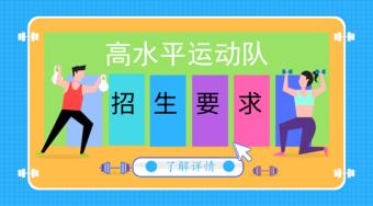 2019年高水平运动队招生基本要求——51选校铁算盘教育平台