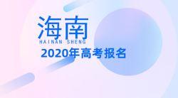 海南省2020年高考报名工作安排——51选校生涯规划教育平台