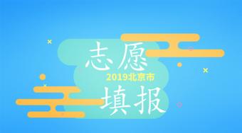 2019年普通高等学校北京志愿填报规定