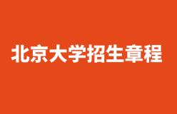 北京大学招生章程——51选校生涯规划教育平台
