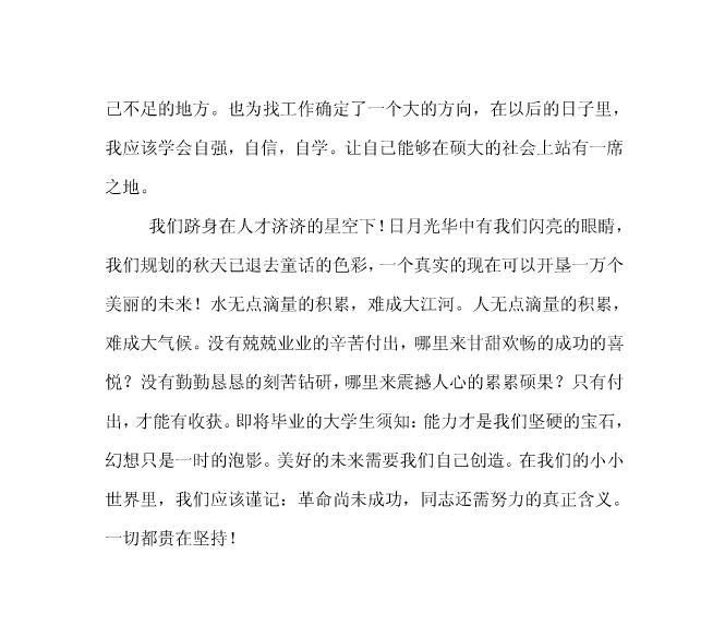 大三学业规划4.jpg