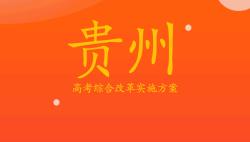 贵州省高考综合改革实施方案——51选校生涯规划教育平台