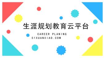 51选校生涯规划教育云平台简介——生涯规划网