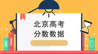 2017北京市高考理工类成绩分数线分段表