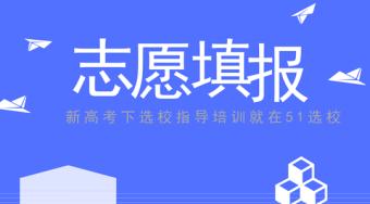 浙江新高考普通类志愿填报说明——51选校生涯规划教育平台