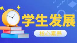 中国学生发展核心素养——51选校生涯规划教育平台