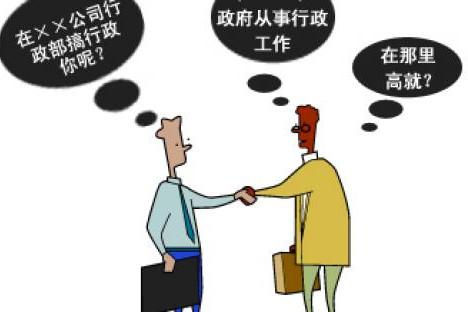 行政管理专业如何进行职业生涯规划?