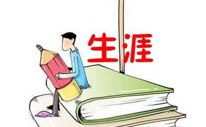 大学生学业规划指导:何时做