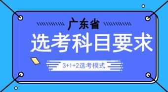 广东省普通高校招生专业选考科目要求说明(3+1+2模式)