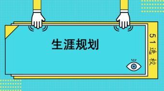 职业生涯教育应该成为中国学生的必修课