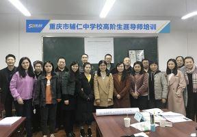 理论为基,实操进阶——重庆市辅仁中学校二顾生涯导师培训——51选校生涯规划教育平台