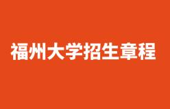 福州大学2021年普通高考招生章程——51选校生涯规划教育平台