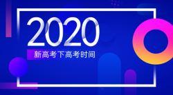2020年新高考下的高考考试时间(第一、二批试点省市)