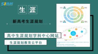 高中生涯规划学科中心网站