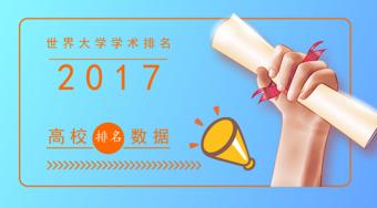 2017年世界大学学术水平排名
