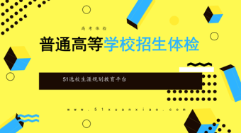福建省2019年普通高等学校招生体检工作通知出来了——51选校生涯规划教育平台