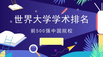 世界大学学术排名500强中国院校