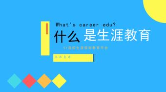 生涯教育_什么是生涯教育_中学生生涯教育是什么——51选校生涯规划网